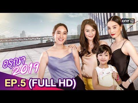 อรุณา 2019 ย้อนหลัง | EP.5 (FULL HD) | 9 มิ.ย. 62 | one31