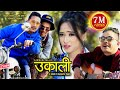 New Nepali folk Pop Song UKALI उकाली | Sambhoj Malla | Ft. Basanta/Sunil/Aishwarya/Dinesh/Pralhad