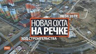 ЖК Новая Охта. На речке Ход строительства от 08.04.2017