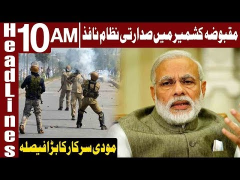 President's Rule To Be Imposed in Occupied Kashmir| Headlines 10 AM | 19 December 2018| Express News