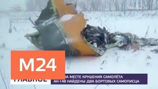 Родственники жертв авиакатастрофы в Подмосковье прибывают в столицу - Москва 24