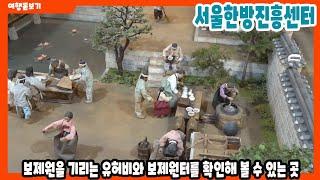 【리빙tv】여행돋보기-서울약령시 안에 자리잡은 서울한방…