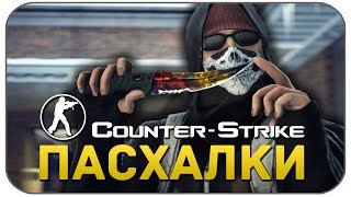 10 СЕКРЕТОВ CS:GO (Counter Strike Пасхалки) #3