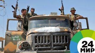 Центр хаоса. В сирийском Идлибе вновь вспыхнуло пламя войны - МИР 24