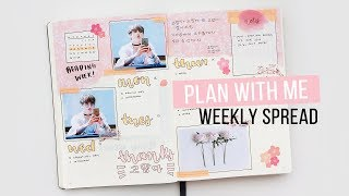 kpop bullet journal | plan with me | february 2018 weekly spread