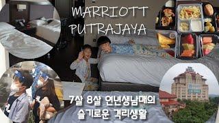 7살8살 아이들 엄마의 말레이시아입국 : 메리어트호텔 …