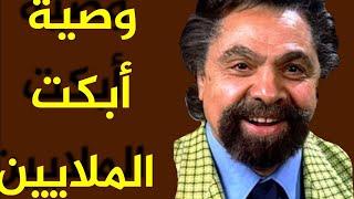 عاجل: وصية الفنان سمير الاسكندراني لأسرته وشقيقه أبكت ملايين المصريين وكلمات مؤثرة جدا