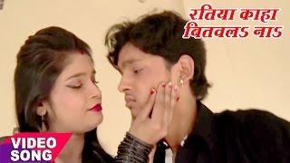 भोजपुरी का सबसे हिट गाना 2017 - Ankush Raja - रतिया कहाँ बितवलु - Bhojpuri Hit Songs 2017