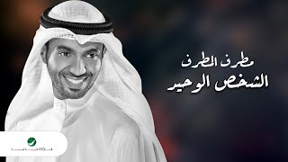 Mutref Al Mutref ... Al Shakhs Al Wahid - 2020 | مطرف المطرف ... الشخص الوحيد - بالكلمات
