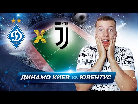ДИНАМО КИЕВ - ЮВЕНТУС / ЛИГА ЧЕМПИОНОВ / ПРОГНОЗ НА ФУТБОЛ