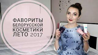 Фавориты белорусской косметики 2017//фавориты лета 2017// Belita | Relouis | Belor Design