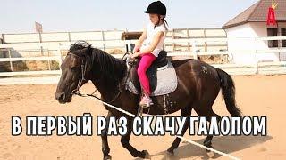 В первый раз скачу галопом на коне!