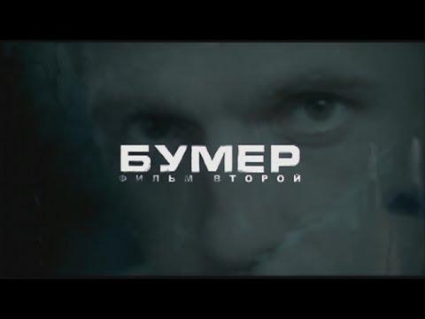Бумер. Фильм Второй (фильм в HD)