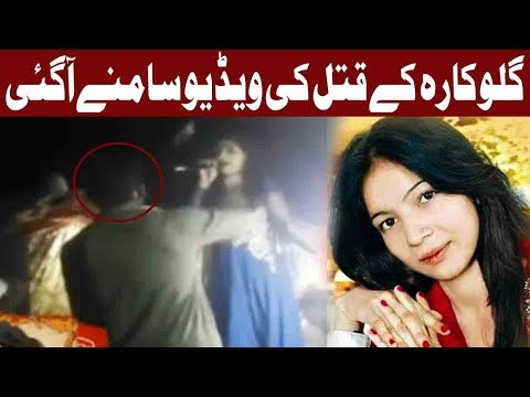CCTV Footage of Singer Killed in Larkana - 12 April 2018 - Express News