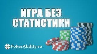 Покер обучение | Игра без статистики