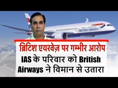 IAS के परिवार को British Airways ने विमान से