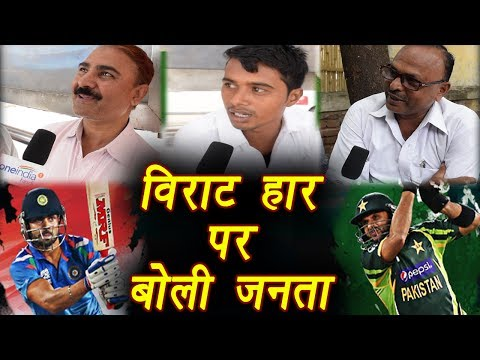Champions Trophy 2017 final: Public reaction on Pakistan's victory against India | वनइंडिया हिंदी