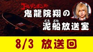 【鬼龍院】8/3 ニコニコ生放送「鬼龍院翔の泥船放送室」第15回