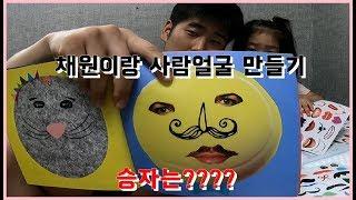 딸바보 아빠랑 채원이의 사람얼굴 만들기^^