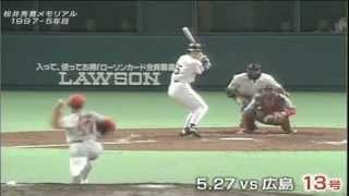 松井秀喜vs小早川幸二 (1997年)