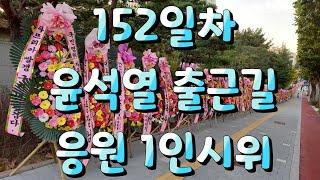 10.26[대검앞 생중계] 서초에 핀 검꽃