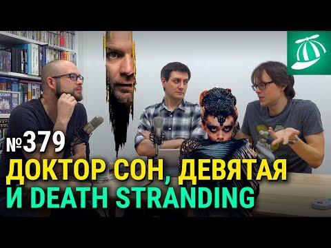 Доктор Сон | Девятая | Death Stranding | Пляжный бездельник