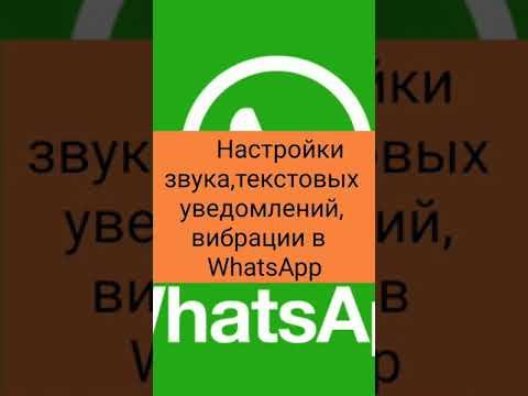 Вопрос: Как отключить уведомления в WhatsApp на Android?