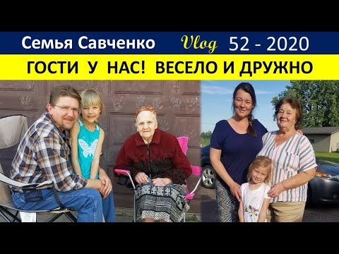 Гости у нас! Весело в большой семье! Песни у костра Многодетная Семья Савченко Жизнь в Америке
