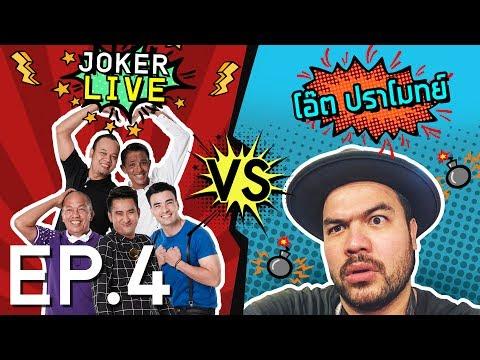 โอ๊ต ปราโมทย์ โดน Joker Live จัดหนัก แถมโดนจับยกกองถ่าย ใน  Joker Live EP.4