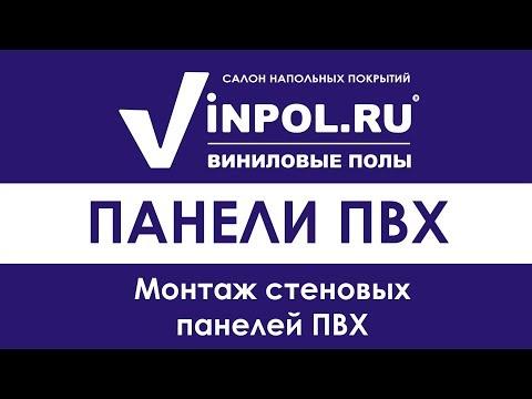 Монтаж Панелей ПВХ в Кемерово своими руками - ВИНИЛОВЫЕ ПОЛЫ и СТРОЙБАТ