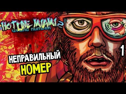 Hotline Miami 2: Wrong Number Прохождение На Русском #1 — НЕПРАВИЛЬНЫЙ НОМЕР