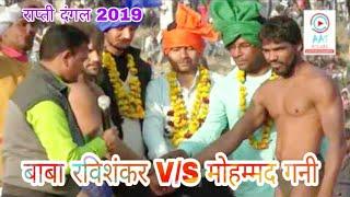 GANI VS Baba Ravishankar RAPTI DANGAL 2019 DUMARIYAGANJ