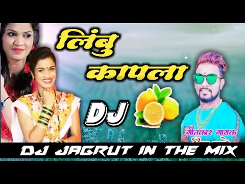 Limbu Kapla Ras Galu Lagla(Shiva Mhatre)-DJ Jagrut In The Mix | Dhavla Geet
