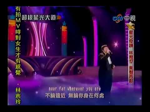 My heart will go on  -  Lin Yu Chun   (LIVE)