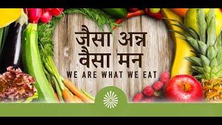 जैसा अन्न वैसा मन   We are what we eat