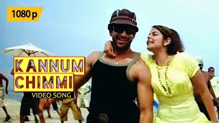 Kannum Chimmi | Lollipop Malayalam Song HD 1080p | Prithviraj, Kunchako Boban, Bhavana, Roma
