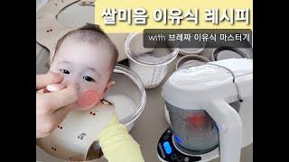 [초기이유식 레시피]  쌀미음 만들기 feat. 베이비…