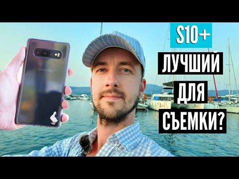 Лучший смартфон для видео? Samsung S10 Plus, съемка видео на флагман