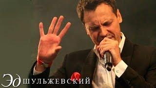 Эд Шульжевский - По имени Настя (Театр эстрады 2011)