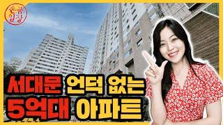 불안한 무주택자 꼭 보세요! 서울 5억대 유원하나 아파…