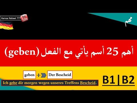 اهم 25 اسم ومثال يأتي بشكل شائع مع الفعل (geben) - تعلم اللغة الالمانية