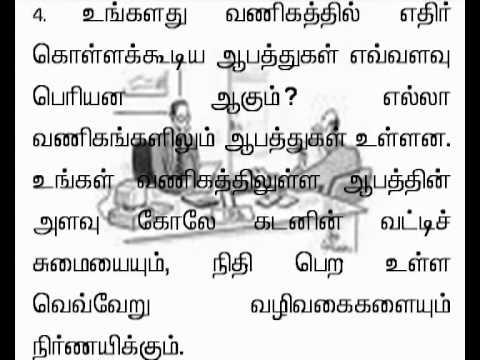 tamil 26 Financing Basics