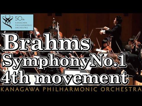 Brahms: Symphony No.1,4mov, Kentaro Kawase Conductor, kanagawaphil ブラームス 交響曲第1番より第4楽章 川瀬賢太郎 神奈川フィル