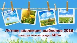 Летняя коллекция шаблонов слайд-шоу - 2016
