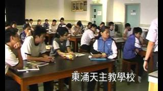 Publication Date: 2011-10-15 | Video Title: 東涌天主教學校簡介