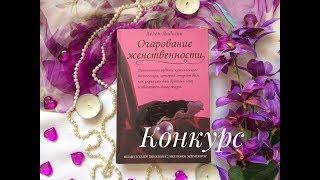 ОЧАРОВАНИЕ ЖЕНСТВЕННОСТИ /ОТЗЫВ на книгу и КОНКУРС от Alex Sandrina