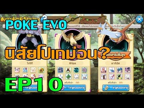 Poke EVO # EP 10 นิสัยโปเกม่อนม่อน?!!