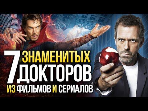 Великолепная семёрка самых знаменитых докторов из Фильмов и Сериалов