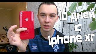 10 ДНЕЙ С IPHONE XR - МАГИИ ЭПЛ НЕТ, ОБЫЧНЫЙ ТЕЛЕФОН БЕЗ ЭМОЦИЙ