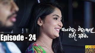 Paawela Walakule | Episode 24 02nd November 2019 Thumbnail